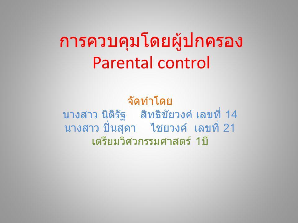 การควบคุมโดยผู้ปกครอง Parental control จัดทำโดย นางสาว นิติรัฐ สิทธิชัยวงค์ เลขที่ 14 นางสาว ปิ่นสุดา ไชยวงค์ เลขที่ 21 เตรียมวิศวกรรมศาสตร์ 1 บี