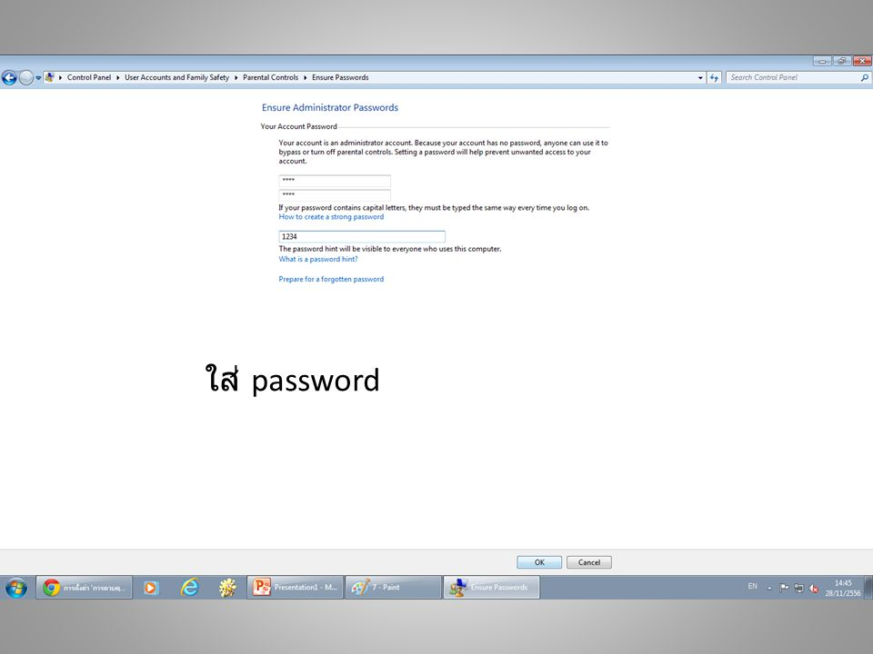 ใส่ password