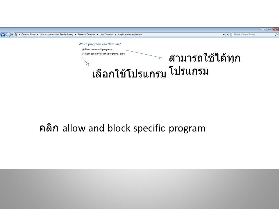 คลิก allow and block specific program สามารถใช้ได้ทุก โปรแกรม เลือกใช้โปรแกรม