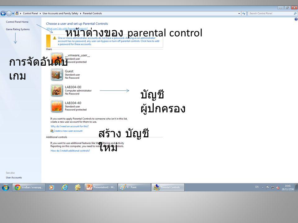 สร้าง บัญชี ใหม่ หน้าต่างของ parental control การจัดอันดับ เกม บัญชี ผู้ปกครอง