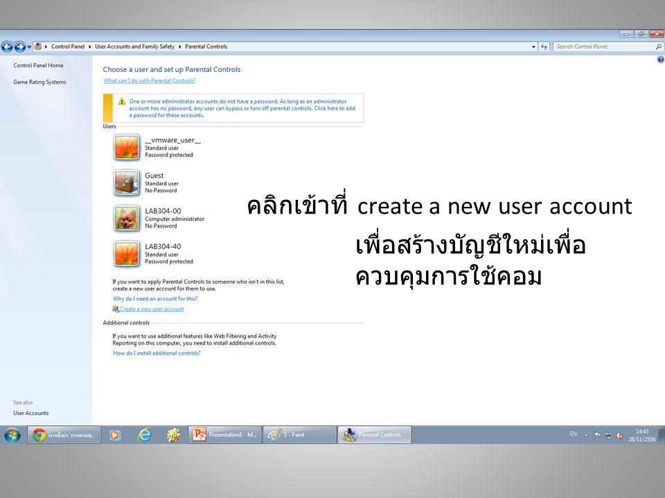คลิกเข้าที่ create a new user account เพื่อสร้างบัญชีใหม่เพื่อ ควบคุมการใช้คอม