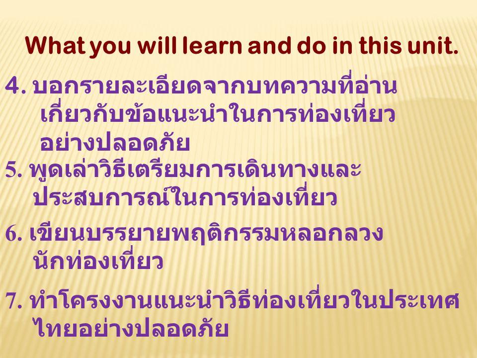 What you will learn and do in this unit. 1. อ่านป้ายสัญลักษณ์เข้าใจ 2. อ่านออกเสียงและเข้าใจบทสนทนา ระหว่างนักท่องเที่ยวและมัคคุเทศก์ 3. ฟังและเข้าใจข