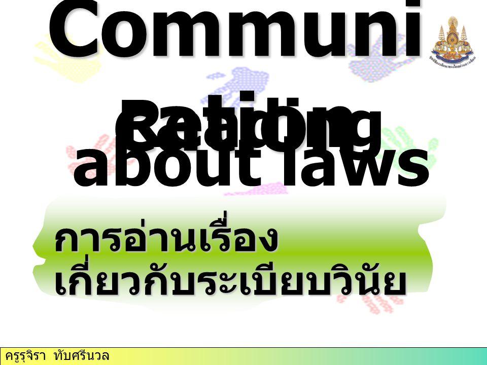 Communi cation Reading about laws การอ่านเรื่อง เกี่ยวกับระเบียบวินัย ครูรุจิรา ทับศรีนวล