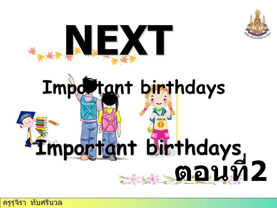 NEXT Important birthdays ตอนที่ 2