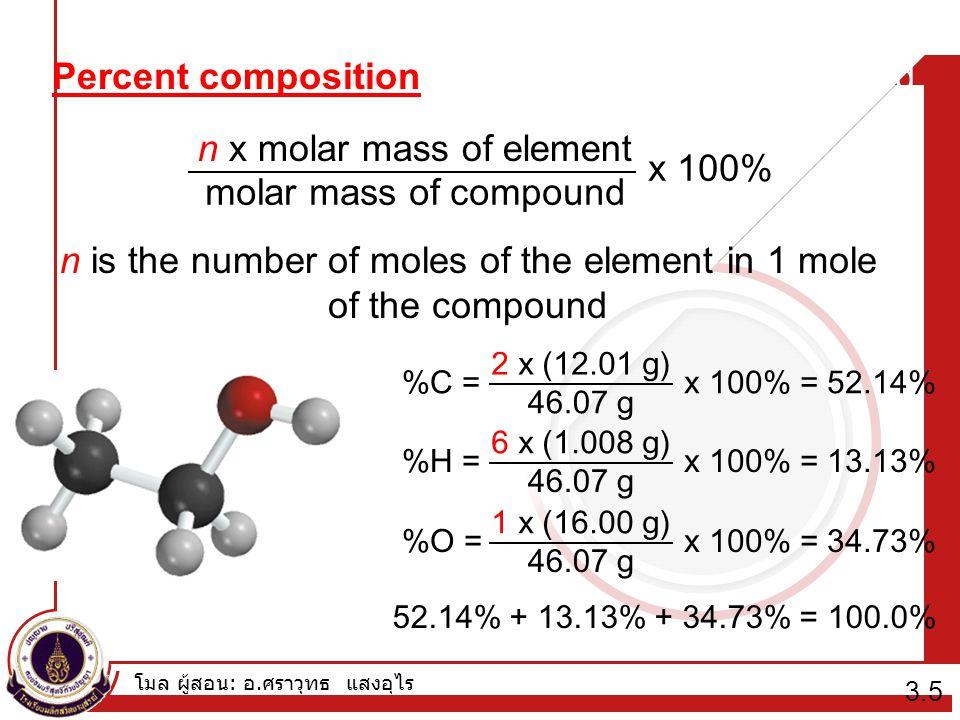 โมล ผู้สอน : อ. ศราวุทธ แสงอุไร Percent composition of an element in a compound n x molar mass of element molar mass of compound x 100% n is the numbe