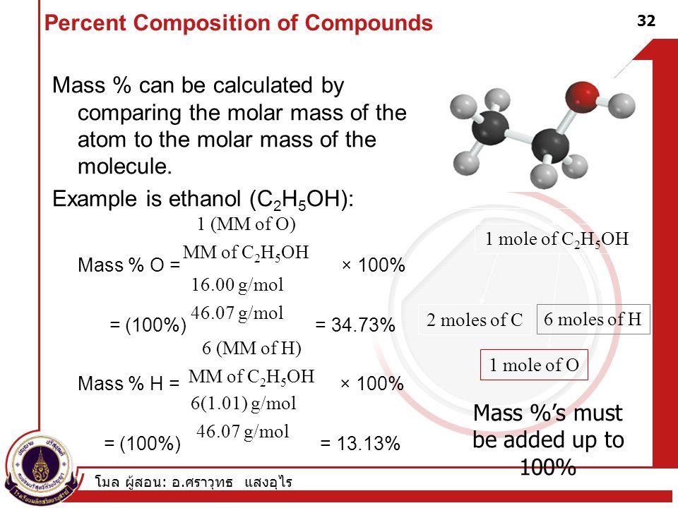 โมล ผู้สอน : อ. ศราวุทธ แสงอุไร 32 Percent Composition of Compounds Mass % can be calculated by comparing the molar mass of the atom to the molar mass