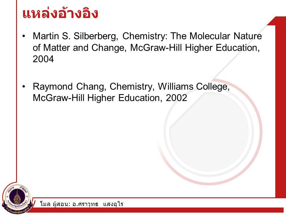 โมล ผู้สอน : อ. ศราวุทธ แสงอุไร แหล่งอ้างอิง Martin S. Silberberg, Chemistry: The Molecular Nature of Matter and Change, McGraw-Hill Higher Education,