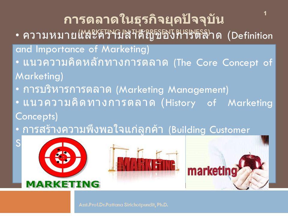 การตลาดในธุรกิจยุคปัจจุบัน (MARKETING IN THE PRESENT BUSINESS) ความหมายและความสำคัญของการตลาด (Definition and Importance of Marketing) แนวความคิดหลักท