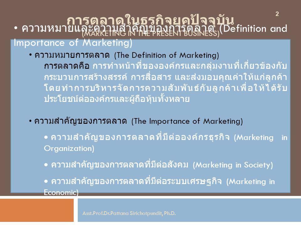 การตลาดในธุรกิจยุคปัจจุบัน (MARKETING IN THE PRESENT BUSINESS) ความหมายและความสำคัญของการตลาด (Definition and Importance of Marketing) ความหมายการตลาด