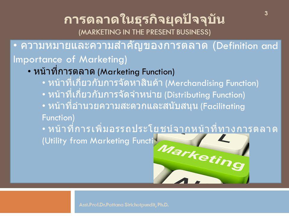การตลาดในธุรกิจยุคปัจจุบัน (MARKETING IN THE PRESENT BUSINESS) ความหมายและความสำคัญของการตลาด (Definition and Importance of Marketing) หน้าที่การตลาด