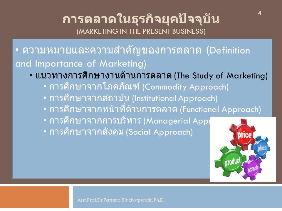 การตลาดในธุรกิจยุคปัจจุบัน (MARKETING IN THE PRESENT BUSINESS) ความหมายและความสำคัญของการตลาด (Definition and Importance of Marketing) แนวทางการศึกษาง