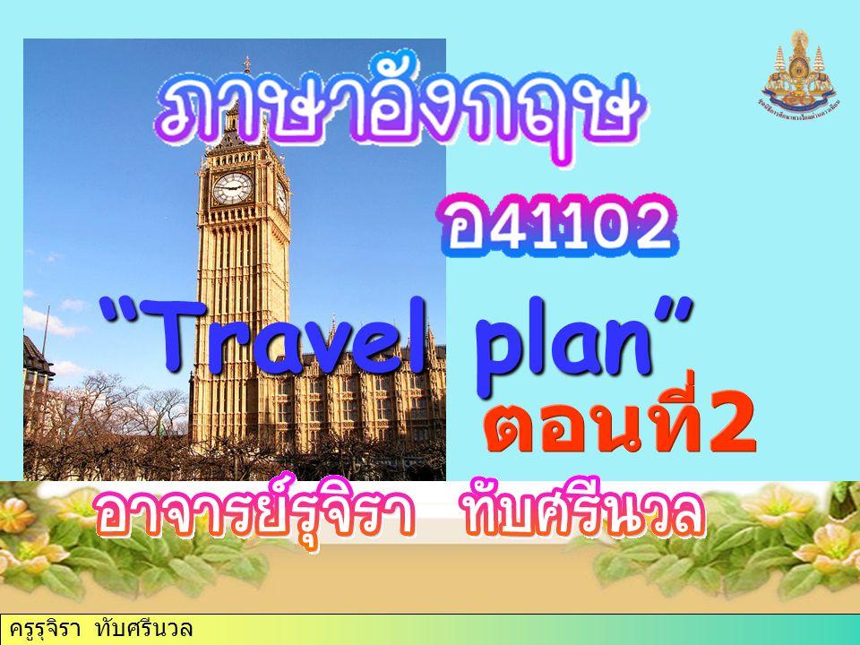 """ครูรุจิรา ทับศรีนวล """"Travel plan"""""""