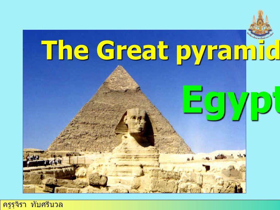 ครูรุจิรา ทับศรีนวล The Great pyramid of Giza Egypt