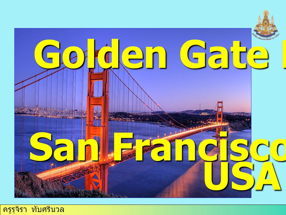 ครูรุจิรา ทับศรีนวล Golden Gate Bridge San Francisco USA