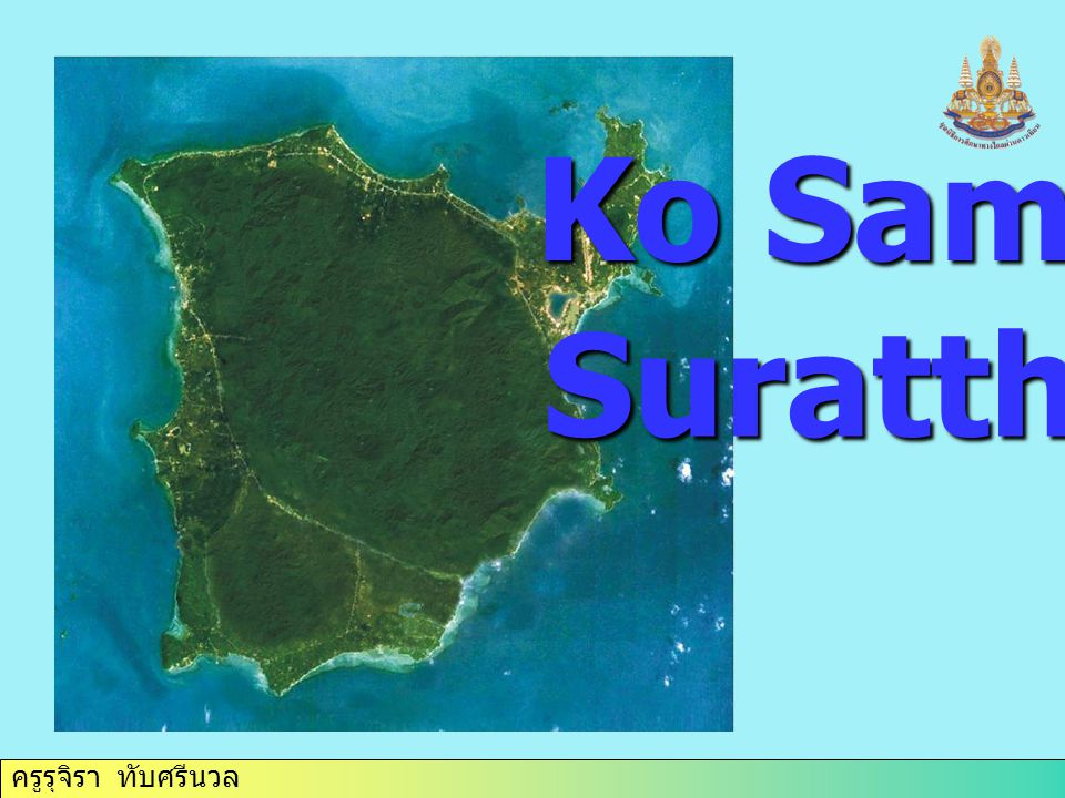 ครูรุจิรา ทับศรีนวล Ko Samui Suratthani