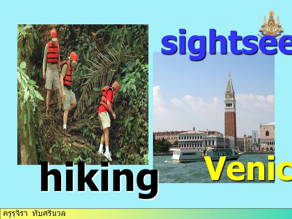ครูรุจิรา ทับศรีนวล hiking sightseeing Venice
