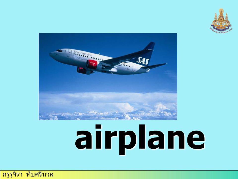ครูรุจิรา ทับศรีนวล airplane