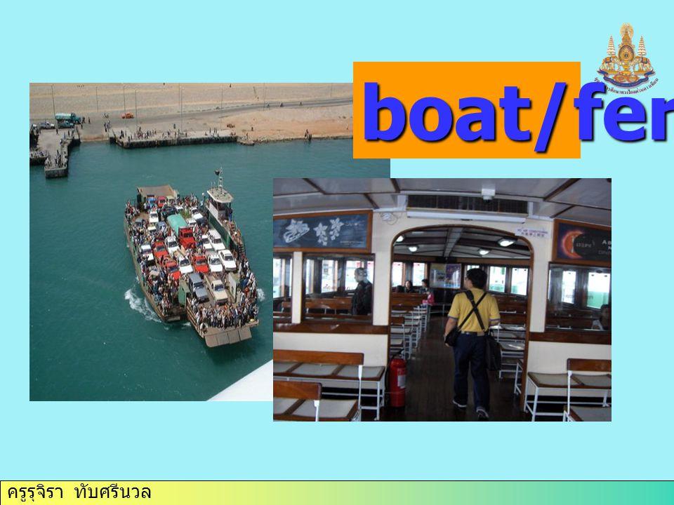 ครูรุจิรา ทับศรีนวล boat/ferry