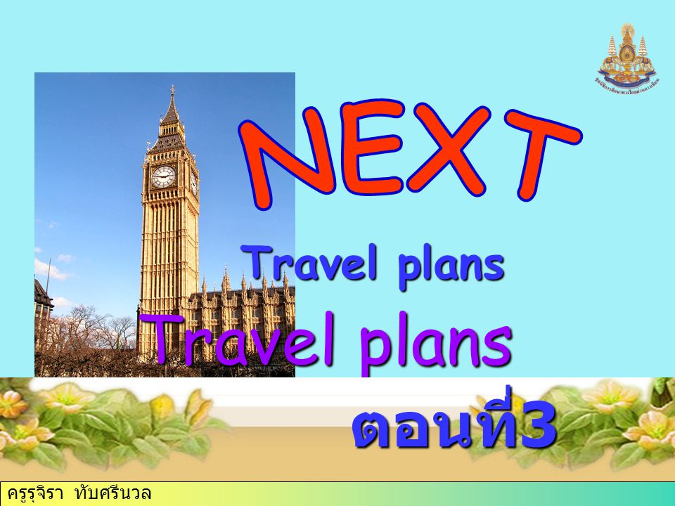 ครูรุจิรา ทับศรีนวล Travel plans ตอนที่ 3 Travel plans