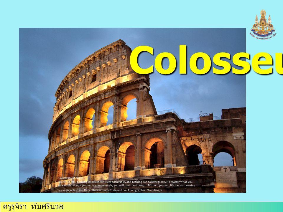 ครูรุจิรา ทับศรีนวล Colosseum
