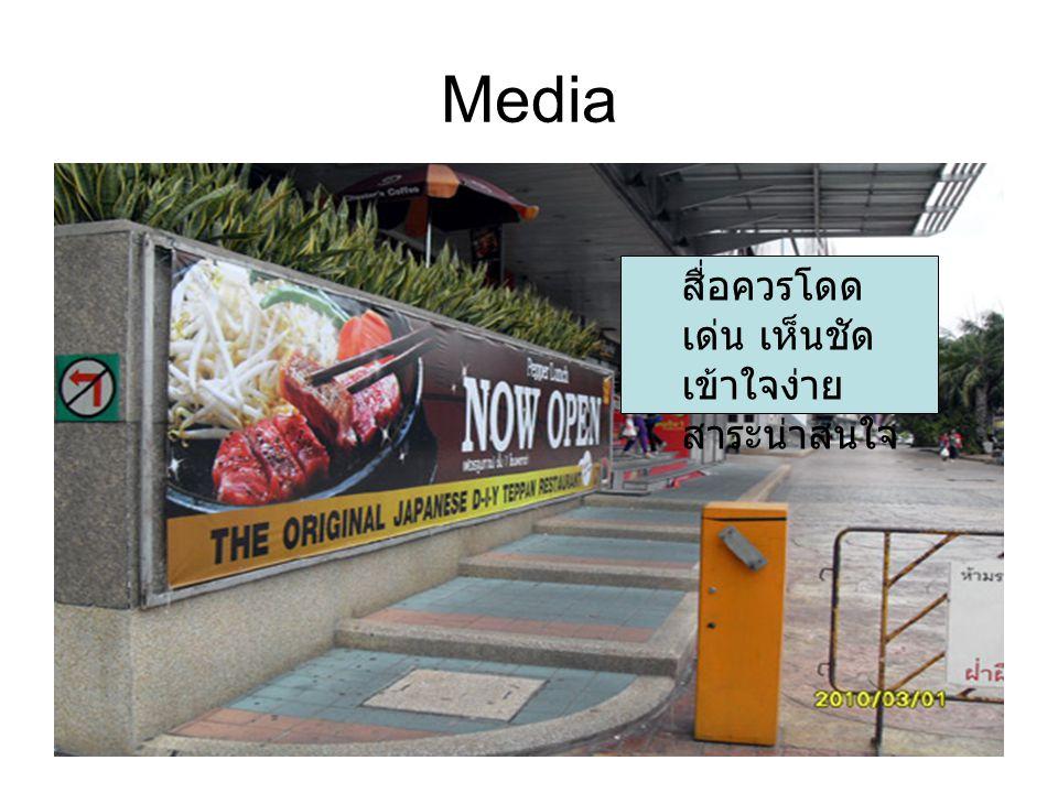 Media สื่อควรโดด เด่น เห็นชัด เข้าใจง่าย สาระน่าสนใจ