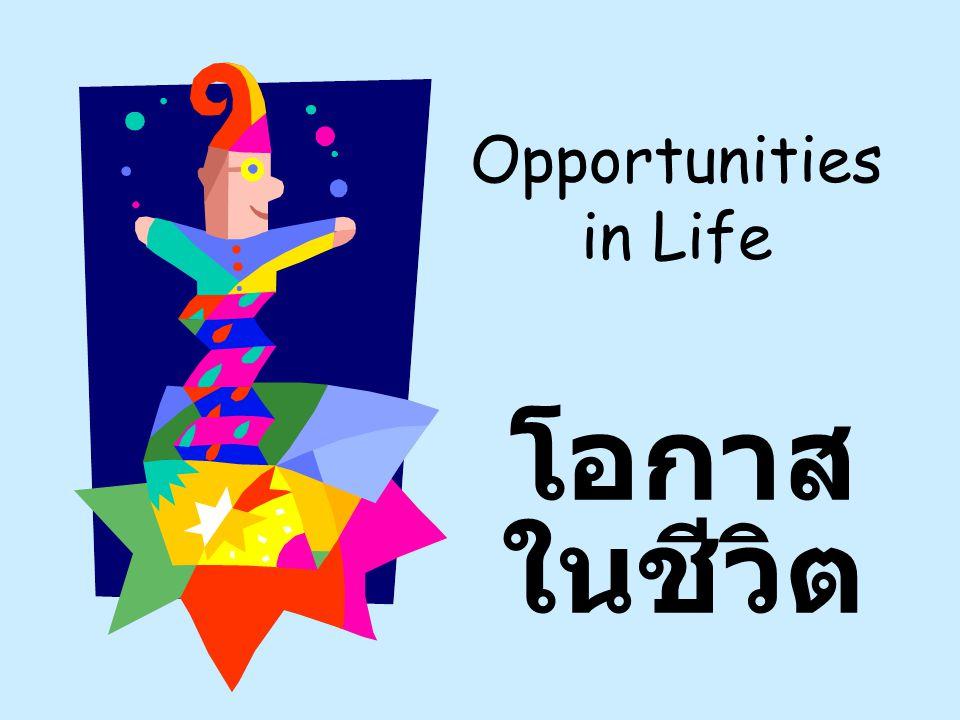 Opportunities in Life โอกาส ในชีวิต