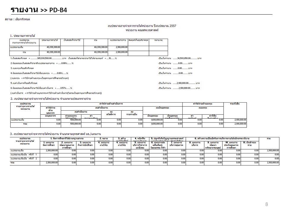 รายงาน >> PD-B4 8