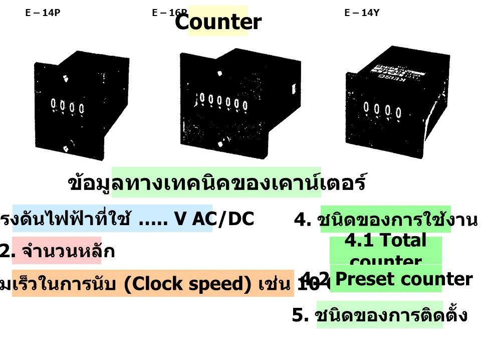 E – 14PE – 16PE – 14Y Counter ข้อมูลทางเทคนิคของเคาน์เตอร์ 1.