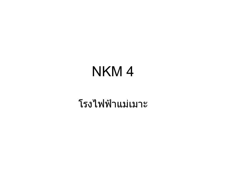 NKM 4 โรงไฟฟ้าแม่เมาะ