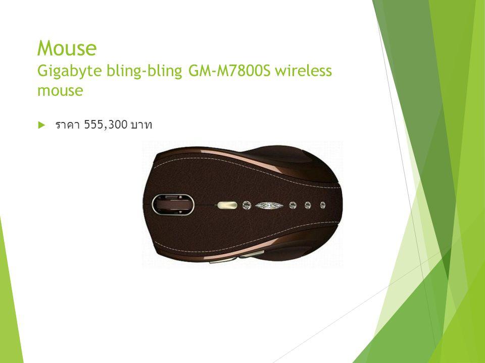 Mouse Gigabyte bling-bling GM-M7800S wireless mouse  ราคา 555,300 บาท