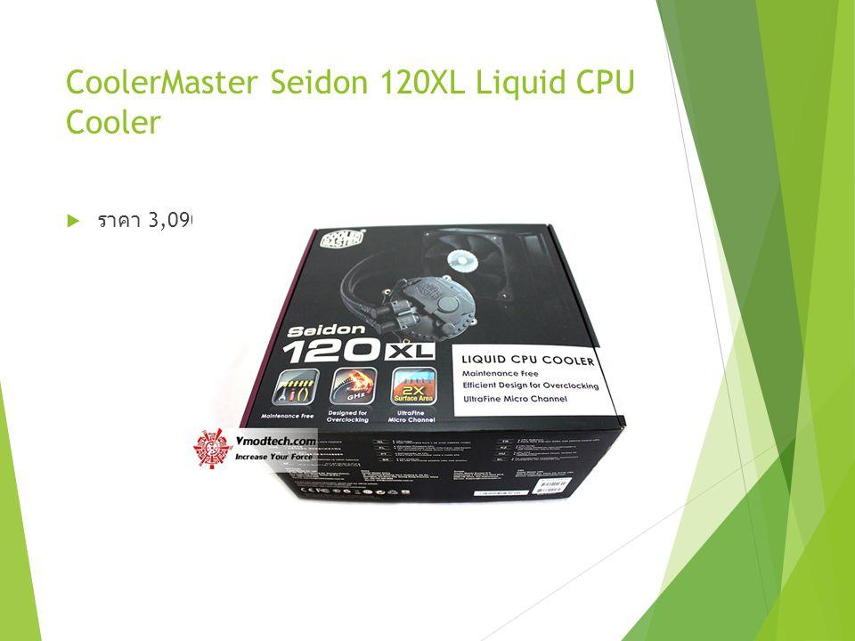 CoolerMaster Seidon 120XL Liquid CPU Cooler  ราคา 3,090 บาท