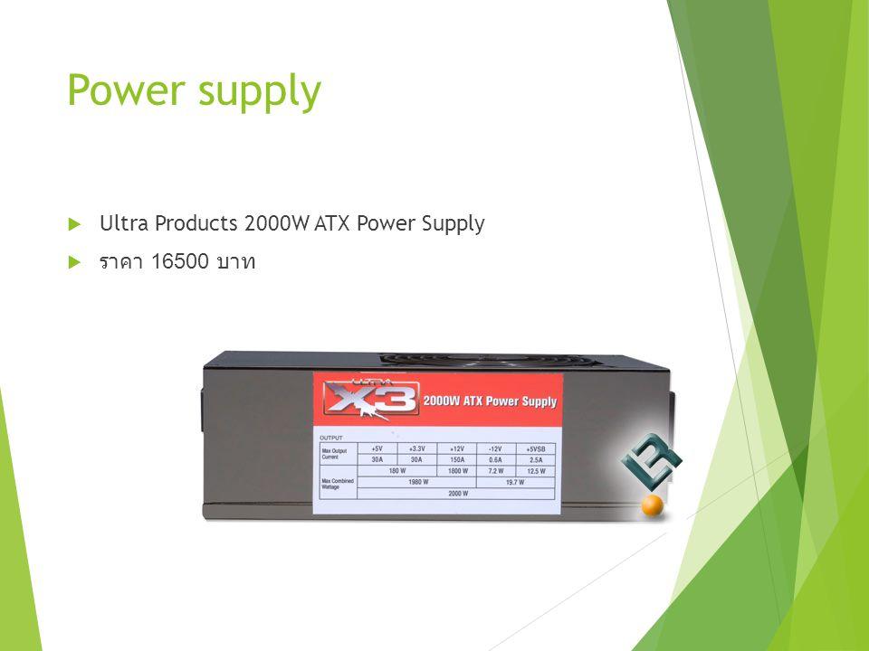 Power supply  Ultra Products 2000W ATX Power Supply  ราคา 16500 บาท