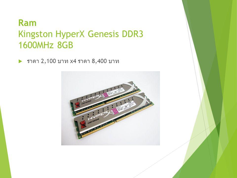 Ram Kingston HyperX Genesis DDR3 1600MHz 8GB  ราคา 2,100 บาท x4 ราคา 8,400 บาท