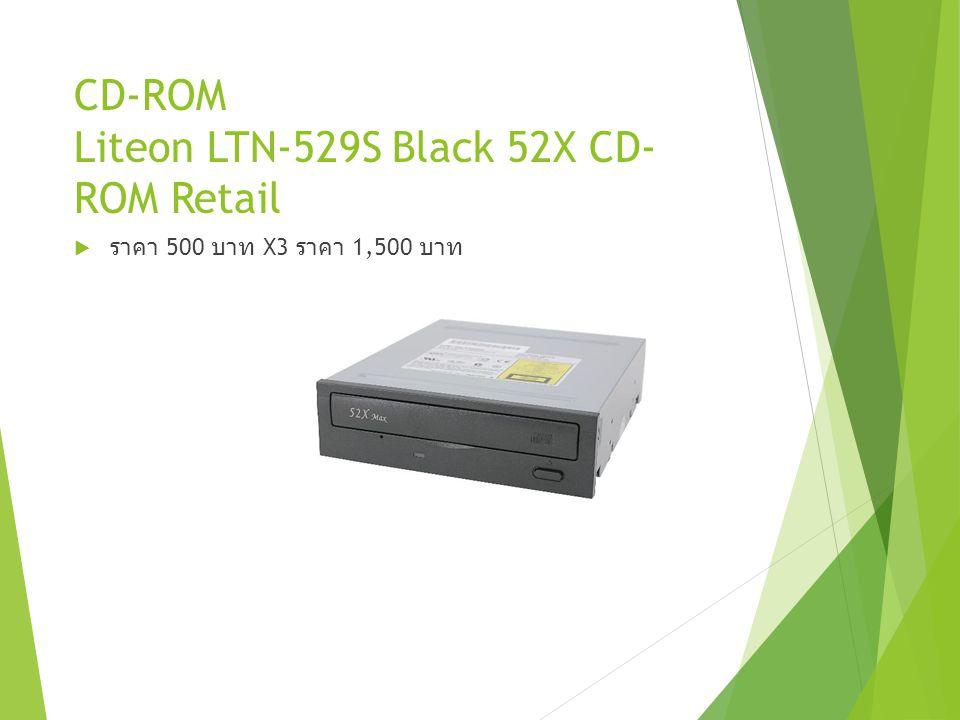 CD-ROM Liteon LTN-529S Black 52X CD- ROM Retail  ราคา 500 บาท X3 ราคา 1,500 บาท