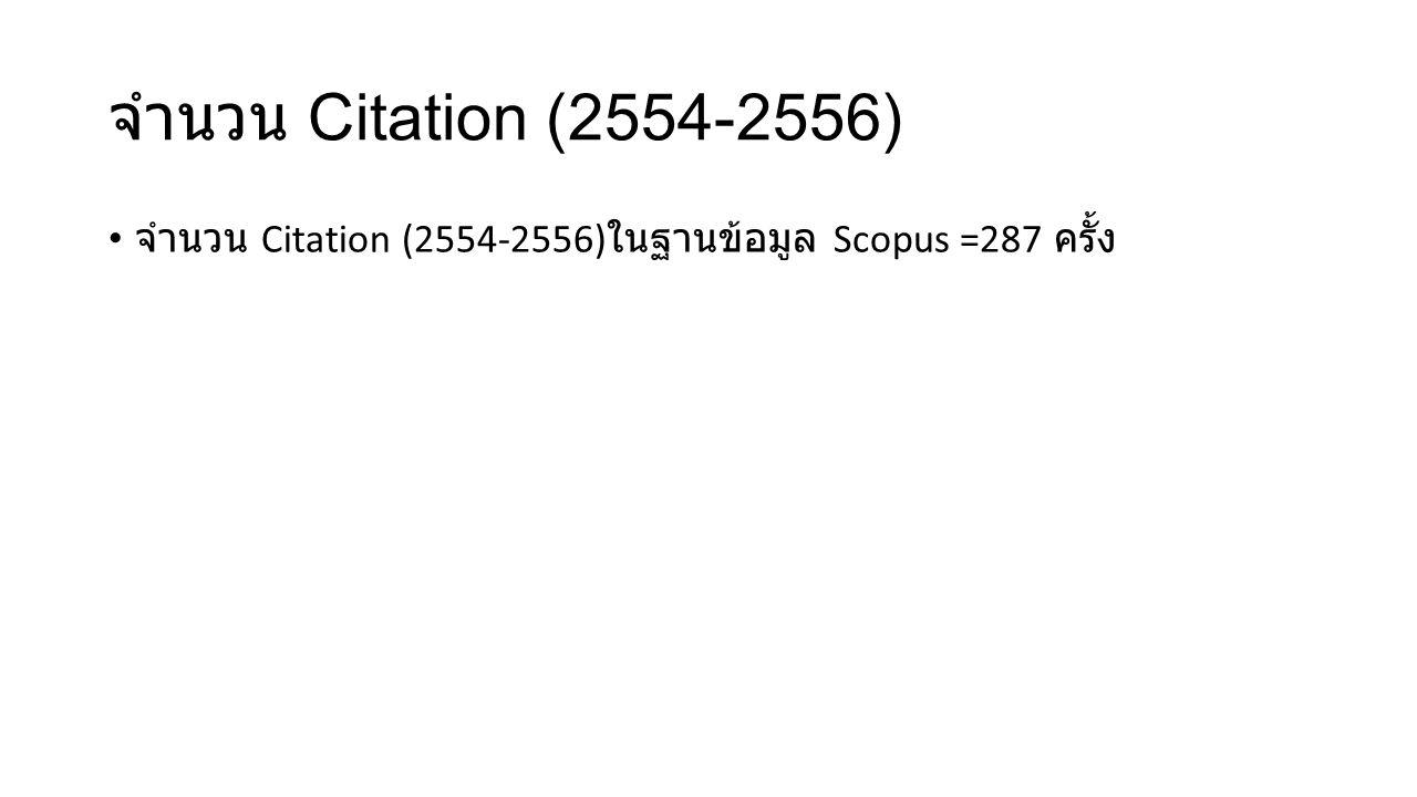 จำนวน Citation (2554-2556) ในฐานข้อมูล Scopus =287 ครั้ง จำนวน Citation (2554-2556)