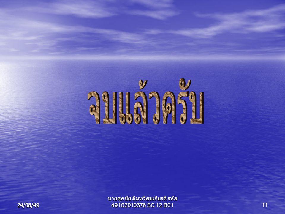 24/08/49 นายศุภชัย ลิมทวีสมเกียรติ รหัส 49102010376 SC 12 B0111