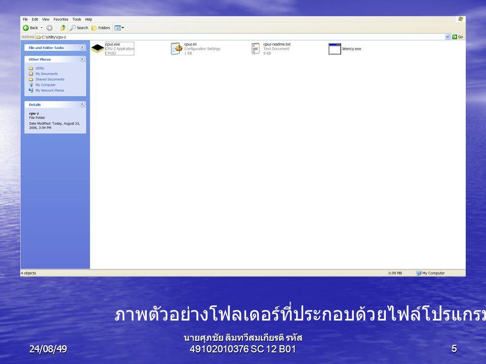 24/08/49 นายศุภชัย ลิมทวีสมเกียรติ รหัส 49102010376 SC 12 B016 First Start การเรียกใช้งานโปรแกรมสามารถทำได้โดย Run ไฟล์ cpuz.exe รอให้ระบบทำการทดสอบสักครู่ จะได้หน้าต่าง ดังภาพ