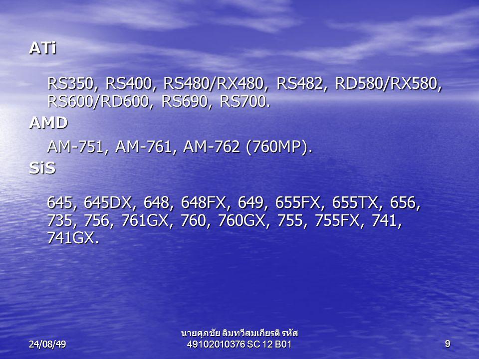 24/08/49 นายศุภชัย ลิมทวีสมเกียรติ รหัส 49102010376 SC 12 B019 ATi RS350, RS400, RS480/RX480, RS482, RD580/RX580, RS600/RD600, RS690, RS700.