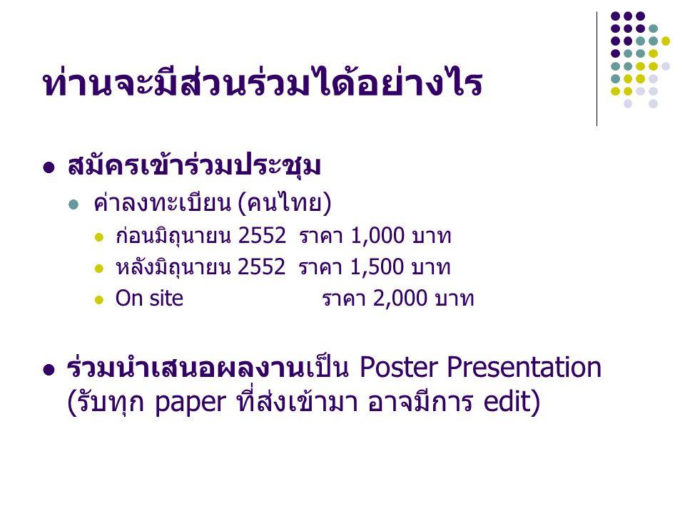 ท่านจะมีส่วนร่วมได้อย่างไร สมัครเข้าร่วมประชุม ค่าลงทะเบียน (คนไทย) ก่อนมิถุนายน 2552 ราคา 1,000 บาท หลังมิถุนายน 2552 ราคา 1,500 บาท On site ราคา 2,000 บาท ร่วมนำเสนอผลงานเป็น Poster Presentation (รับทุก paper ที่ส่งเข้ามา อาจมีการ edit)