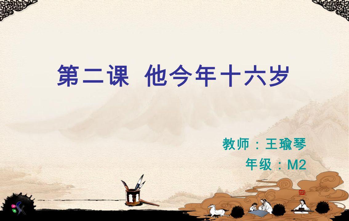 第二课 他今年十六岁 教师:王瑜琴 年级: M2