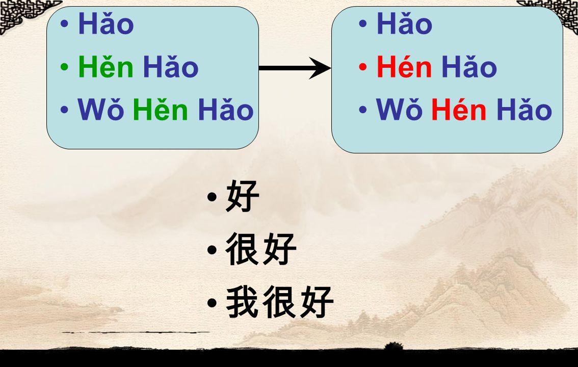 好 很好 我很好 Hǎo Hén Hǎo Wǒ Hén Hǎo Hǎo Hěn Hǎo Wǒ Hěn Hǎo