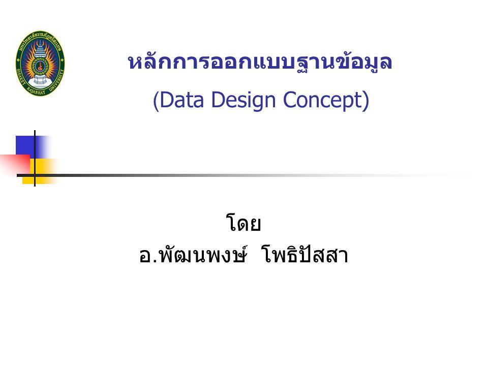 หลักการออกแบบฐานข้อมูล โดย อ. พัฒนพงษ์ โพธิปัสสา (Data Design Concept)