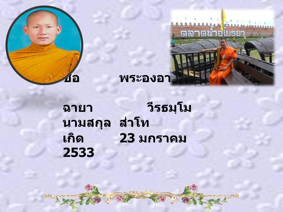 ชื่อ พระองอาจ ฉายา วีรธมฺโม นามสกุล ส่าโท เกิด 23 มกราคม 2533