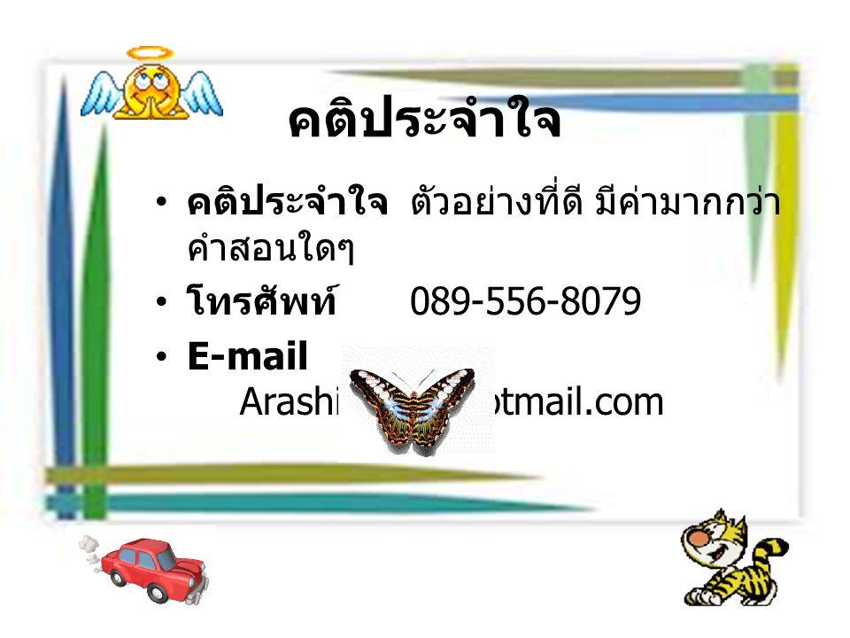 คติประจำใจ คติประจำใจ ตัวอย่างที่ดี มีค่ามากกว่า คำสอนใดๆ โทรศัพท์ 089-556-8079 E-mail Arashi2533@hotmail.com