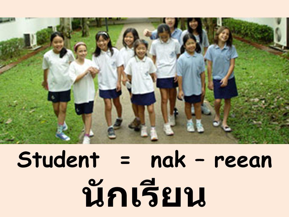 Student = nak – reean นักเรียน