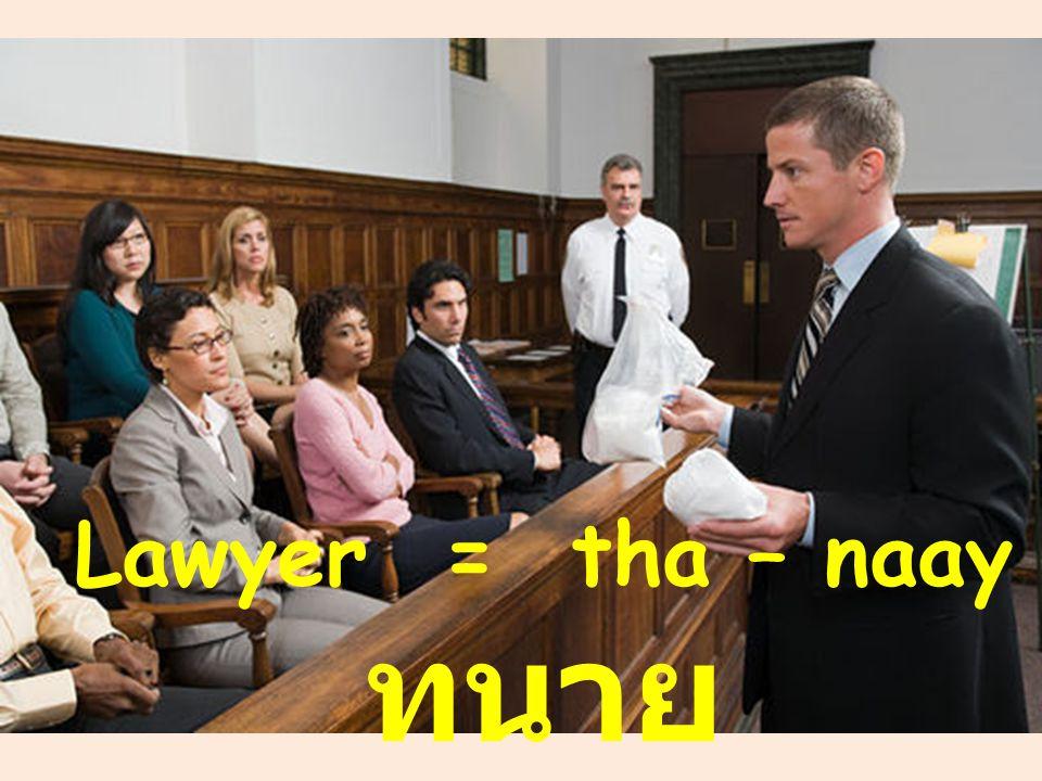 Lawyer = tha – naay ทนาย