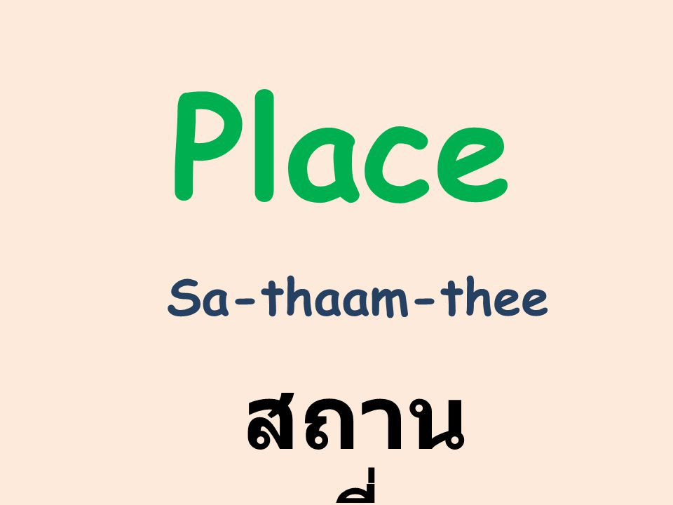Place Sa-thaam-thee สถาน ที่