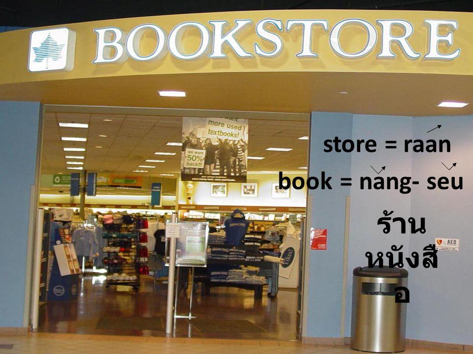 store = raan book = nang- seu ร้าน หนังสื อ