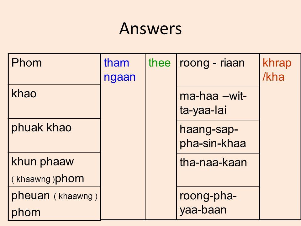 Answers Phom khao phuak khao khun phaaw ( khaawng ) phom pheuan ( khaawng ) phom tham ngaan theeroong - riaan ma-haa –wit- ta-yaa-lai haang-sap- pha-sin-khaa tha-naa-kaan roong-pha- yaa-baan khrap /kha