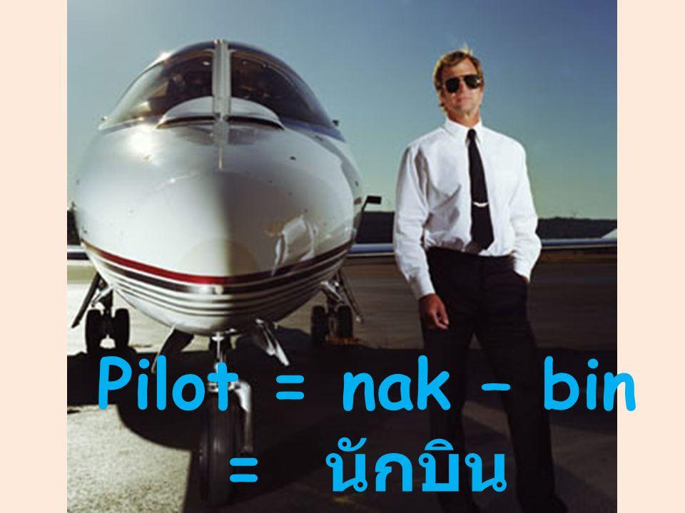 Pilot = nak – bin = นักบิน